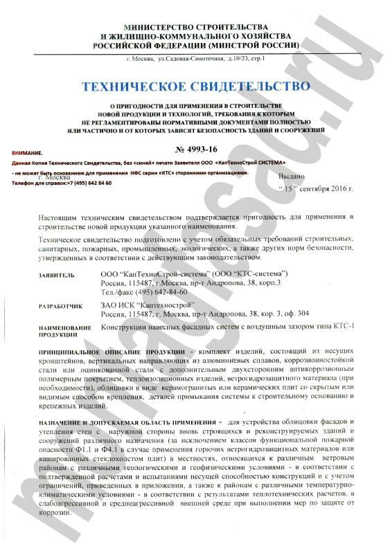 Техническое свидетельство №4993-16