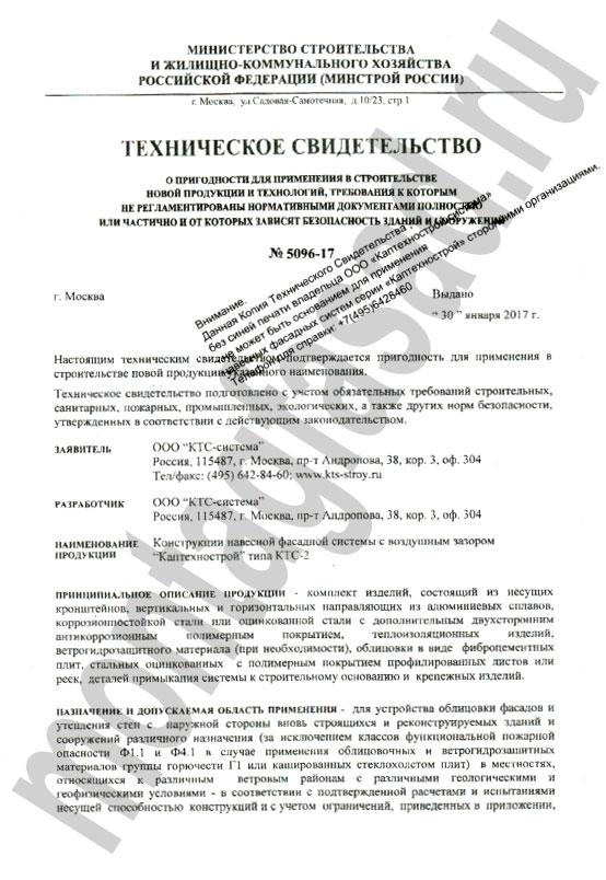 Техническое свидетельство №5096-17
