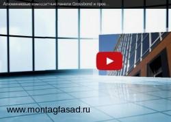 Алюминиевые композитные панели Grossbond